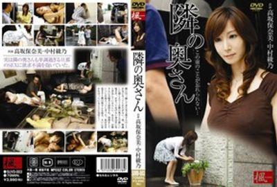 隣の奥さん 高坂保奈美 SUVD-003