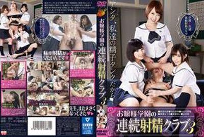 お嬢様学園の連続射精クラブ3 [NFDM-465]