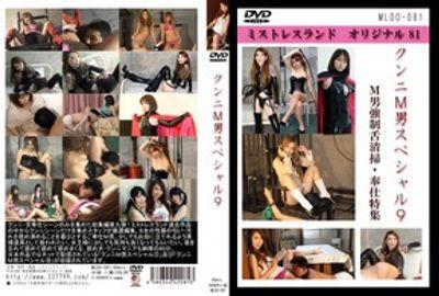 MLDO-081 クンニM男スペシャル9 前編