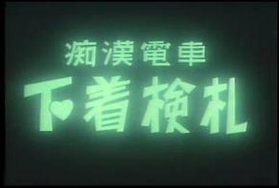 H-10 ●漢電車 下着検札
