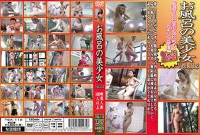 お風呂の美女 Vol.112 PART2
