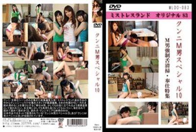 MLDO-083 クンニM男スペシャル10 前編