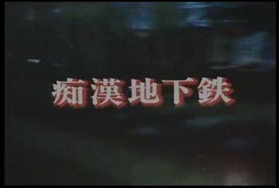 H-08 ●漢地下鉄
