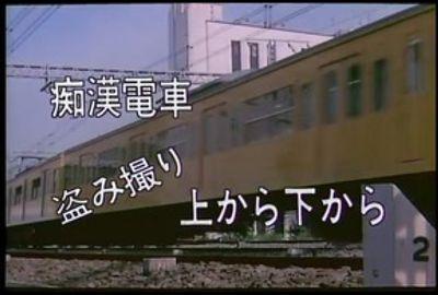 H-07 ●漢電車 ●み撮り上から下から