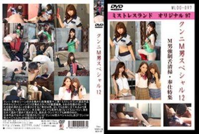 MLDO-097 クンニM男スペシャル12 前編