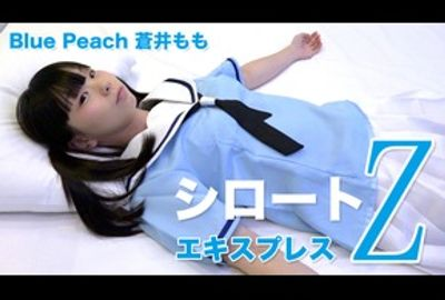 Blue Peach 蒼井もも