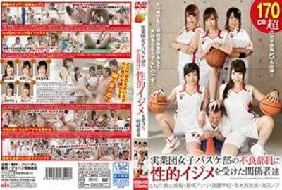 実業団女子バスケ部の不良部員に性的イジメを受けた関係者達 [NFDM-416]