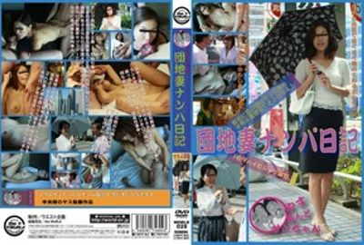 WORLD-028 やす&サンちゃんの団地妻ナンパ日記 せれぶ妻編