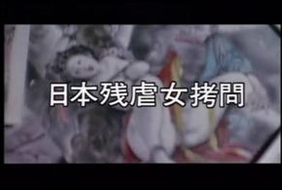 SMC-10 日本残虐女●問