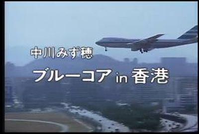 Q-22 中川みず穂 ブルーコア IN 香港