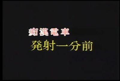 H-04 ●漢電車 発射一分前
