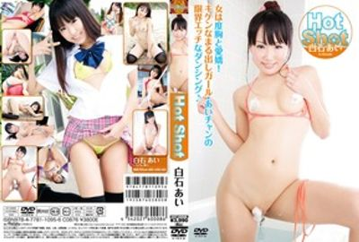 Hot Shot 白石あい HOT-60008