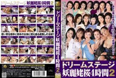 ドリームステージ 妖麗姥桜 2 Part 1 DSE-619-1