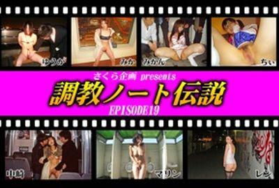 【さくら企画DL】調教ノート伝説19