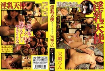 淫乳天使 AGMV-01