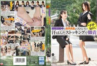 就職活動中の女子大生がストレスでブチ切れて汗ばんだストッキングで脚責め [NFDM-445]