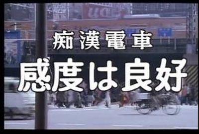 H-11 ●漢電車 感度は良好