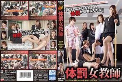 体罰女教師 [NFDM-444]