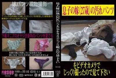 息子の嫁(27歳)の汚れパンツをビデオカメラでじっくり撮ったので見て下さい  PART 1