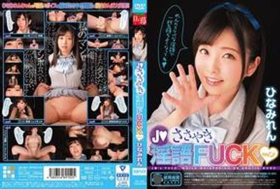 女子校生 ささやき淫語FUCK vol.3 ひなみれん