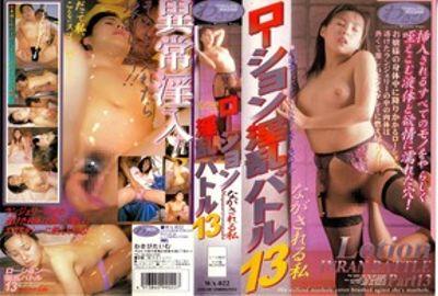 ローション淫乱バトル 13 近藤麻美