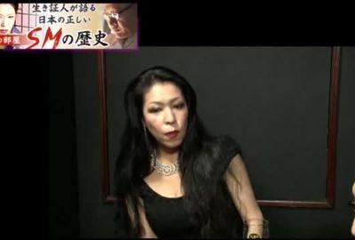 イヴの部屋「生き証人が語る、日本の正しいSMの歴史」