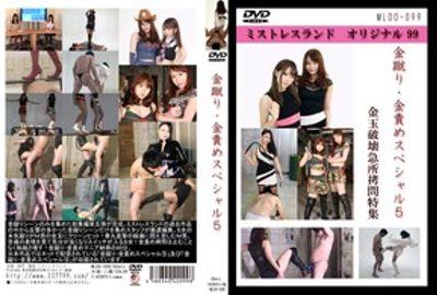 MLDO-099 金蹴り・金責めスペシャル5 後編