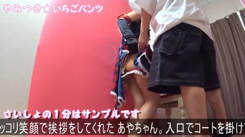 素人パンチラ in 個人撮影会 vol.47 アイドル系ライブ☆コスチューム現役K☆3モデルあやちゃ