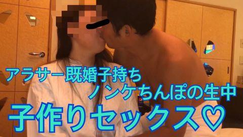 【個人撮影】アラサーノンケチンポの生中子作りセックス